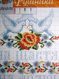 Cross stitch Embroidery Pattern for Wedding Towel - Rusnyk, Napkin. Languages : Ukrainian. Only 1 booklets of your choice. | eBay!