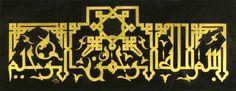 """İsmail Hakkı Baltacıoğlu'na ait, düğümlü kufi """"Besmele"""" levhası.  #İsmailHakkıBaltacıoğlu #DüğümlüKufi #Besmele #levhası #Hattat #Hat #fineart #ottomanArt  #ottomancalligraphy#ottomancalligrapher #art#atwork #fineart #ottoman #calligraphy #calligrapher #hat #hatsanatı #güzelyazısanatı #karinsanat #الخط  #الخطاط #لخطالعثماني  #الخطالعربي"""