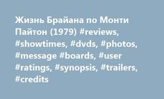 Жизнь Брайана по Монти Пайтон (1979) #reviews, #showtimes, #dvds, #photos, #message #boards, #user #ratings, #synopsis, #trailers, #credits http://cars.nef2.com/%d0%b6%d0%b8%d0%b7%d0%bd%d1%8c-%d0%b1%d1%80%d0%b0%d0%b9%d0%b0%d0%bd%d0%b0-%d0%bf%d0%be-%d0%bc%d0%be%d0%bd%d1%82%d0%b8-%d0%bf%d0%b0%d0%b9%d1%82%d0%be%d0%bd-1979-reviews-showtimes-dvds-photos/  # The leading information resource for the entertainment industry Жизнь Брайана по Монти Пайтон (1979 ) Storyline The story of Brian of…