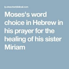 Moses's word choice in Hebrew in his prayer for the healing of his sister Miriam
