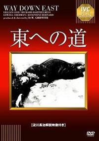 東への道 - ツタヤディスカス/TSUTAYA DISCAS - 宅配DVDレンタル