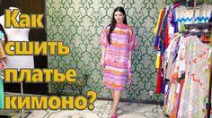 Как сшить платье кимоно? Платье на любую фигуру за час