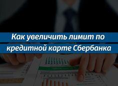 Изучить вопрос об увеличении лимита по кредитке вам поможет эта статья, созданная нашими специалистами. #сбербанк #банк #bank #кредит