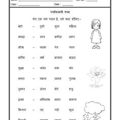 Hindi Grammar worksheet, Hindi worksheet, Language worksheet Hindi Grammar,Workbook, Hindi,Workbook, Language workbook | a2zworksheets.com