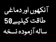aankhon ki bemariyan in urdu|Eyes nazar taz kerna|آنکھوں اور دماغی طاقت ...