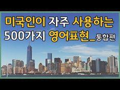 미국인이 자주 사용하는 500가지_영어회화_영어표현_영어듣기 _통합편 - YouTube Learn English, Places To Visit, Language, Study, Learning, Youtube, Travel, Korean, Friends
