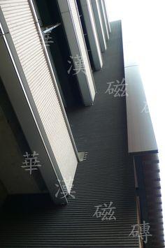 【第二十一期電子報】分享新案件 璞真建設-璞真崇仰 熯元石新筋面磚、山型鑿面條磚