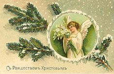 Открытка к Рождеству ( старинная), http://www.pravmir.ru/otkrytki-k-rozhdestvu-xristovu/