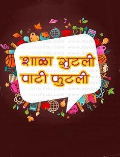 शाळा  सुटली - -Marathi Mobile Wallpaper
