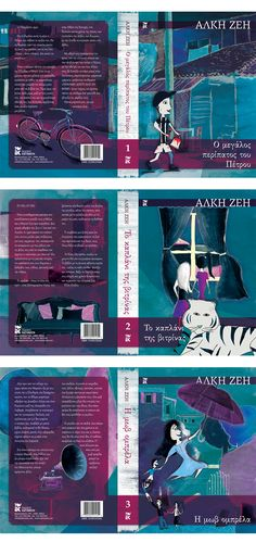Book Cover Design & Illustration Alki Zei Trilogy