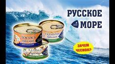 РУССКОЕ МОРЕ: лосось, кальмар, скумбрия - почему с чесноком?