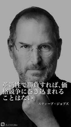 仕事、恋愛、夢などで悩み落ち込んだという経験がありませんか?そんな時に友達や家族に相談するのもいいですが、偉業を成し遂げた偉人の名言からも勇気をもらうことがあります。今回はそんな偉人の名言が多数収録された「名言実行Life」という Wise Quotes, Famous Quotes, Inspirational Quotes, Happy Words, Wise Words, Bill Gates Steve Jobs, Japanese Quotes, Life Philosophy, Magic Words
