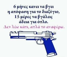 #greek_quotes Clever Quotes, Funny Quotes, Greek Quotes, Say Something, Nerf, Humor, Sayings, Intelligent Quotes, Funny Phrases