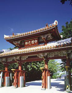 [SYUREIMON]  守礼門は首里城の入口にあり、守礼とは礼節を重んじるという意味。