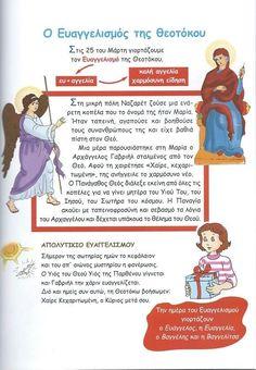School Grades, Pre School, Sunday School, Preschool Education, Preschool Themes, Learn Greek, Greek Language, Christian Kids, Spring Activities