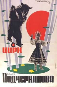 Original Advertising Poster Russia Circus Bear USSR