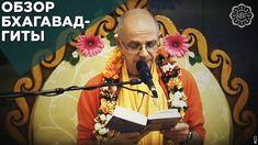 6)  2016.10.09 - Обзор Бхагавад-гиты. Глава 3 (Москва) - Бхакти Вигьяна Госвами