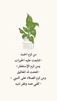 Funny Arabic Quotes, Islamic Love Quotes, Muslim Quotes, Funny Quotes, Cute Inspirational Quotes, Amazing Quotes, Spiritual Quotes, Positive Quotes, Words Quotes