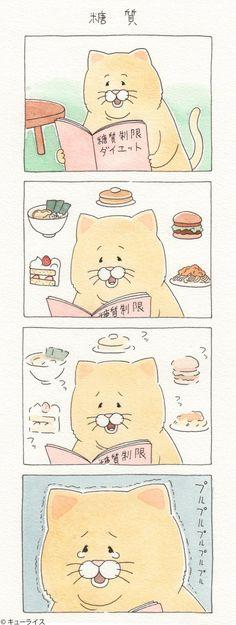 埋め込み Cartoon Art, Neko, Animals And Pets, Funny Cats, Kittens, Creatures, Teddy Bear, Toys, Drawings