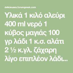 Υλικά 1 κιλό αλεύρι 400 ml νερό 1 κύβος μαγιάς 100 γρ λάδι 1 κ.σ. αλάτι 2 ½ κ.γλ. ζάχαρη λίγο επιπλέον λάδι για άλλειμα 2 φλιτζάνια τυρί φέτα 2 ντομάτες Ρίγαν