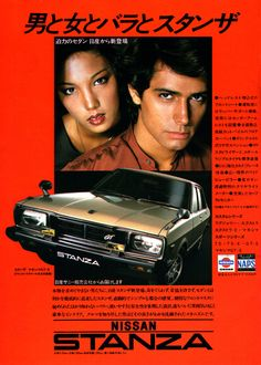 Classic Japanese Cars, Classic Cars, Nissan, Ek Hatch, Custom Radiator, Pub Vintage, Japanese Domestic Market, Old School Cars, Japan Cars
