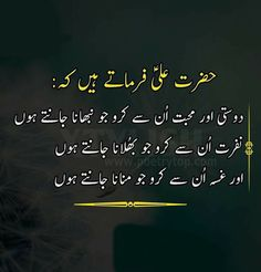 You are trying to Search best collection of Hazrat Ali Quotes images SMS ? Read Hazrat imam Ali A.S Quotes in Urdu. Inspirational Quotes In Urdu, Love Quotes In Urdu, Muslim Love Quotes, Quran Quotes Love, Islamic Love Quotes, Religious Quotes, Words Quotes, Life Quotes, Friendship Quotes In Urdu