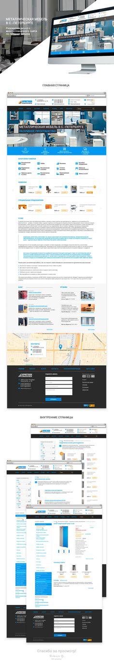 Дизайн для интернет-магазина металлической мебели — Работа №1 — Портфолио фрилансера Наталья Цыремпилова (nataycyrempilova) — Weblancer.net