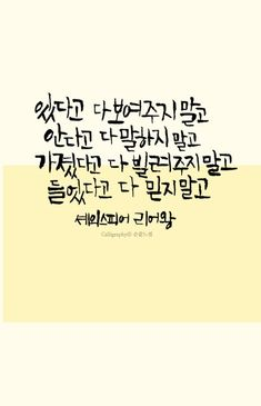 Korean Quotes, Calligraphy Art, Caligraphy, Good Sentences, Wise Quotes, Famous Quotes, Art Quotes, Proverbs, Cool Words