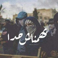 #مين_الشعب Palestine History, Palestine Art, Islam, Arabic Funny, Beautiful Arabic Words, Illustrations And Posters, Logo Design Inspiration, True Colors, Embroidery Stitches