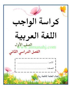 Alphabet Tracing Worksheets, Alphabet Activities, Handwriting Worksheets, School Worksheets, Arabic Alphabet Letters, Arabic Alphabet For Kids, Science Projects For Kids, Math For Kids, School Book Covers