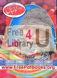 Hamdard Naunehal May 2016 Free Download in PDF. Hamdard Naunehal May 2016 ebook Read online in PDF Format. Very famous digest for women in Pakistan.