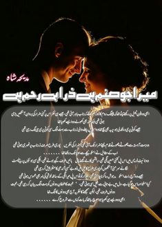 Novels To Read Online, Romantic Novels To Read, Poetry Quotes In Urdu, Quotes From Novels, Urdu Novels, Love Songs Lyrics, Reading Online, Marriage, Zara
