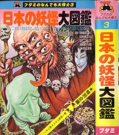 What did this artist huff? Pub Vintage, Vintage Horror, Vintage Japanese, Japanese Art, Graphic Design Illustration, Illustration Art, Japanese Superheroes, Japanese Horror, Japanese Monster