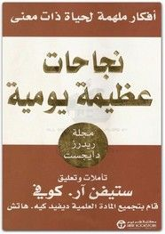 كتاب ادارة الوقت تأليف د ابراهيم الفقى Books Book Cover Time Management