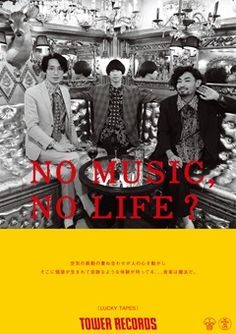 LUCKY TAPES - NO MUSIC NO LIFE. - TOWER RECORDS ONLINE