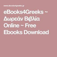 eBooks4Greeks ~ Δωρεάν Βιβλία Online ~ Free Ebooks Download Free Ebooks, Audiobooks, Pdf