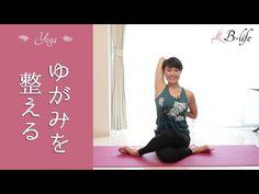 全身のゆがみを整えるリラックスヨガ 自己治癒力を高めよう☆ #72 - YouTube Yoga Fitness, Health Fitness, M Beauty, Hot Yoga, Health Care, Diet, Workout, Google, Exercises