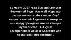 ТСН расстрелял Авдеевку и слепил сюжет вывернутый на 180 градусов