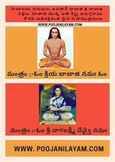 Hindu Rituals, Hindu Mantras, Voodoo Priest, Hindu Dharma, Devotional Quotes, Hinduism, Beauty Skin, Routine, Prayers