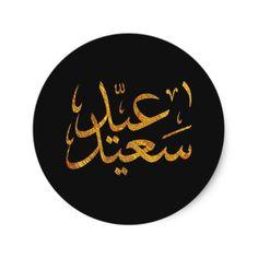 Shop Eid Saeed [Mubarak] Gold w/ dark background Classic Round Sticker created by SageTypo. Eid Mubarak Stickers, Eid Stickers, Round Stickers, Custom Stickers, Eid Saeed, Eid Cupcakes, Eid Boxes, Eid Background, Eid Card Designs