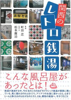 「関西のレトロ銭湯」おもな書店