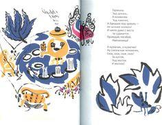 Иллюстрация 5 из 19 для Муха-цокотуха - Корней Чуковский | Лабиринт - книги. Источник: bel-k