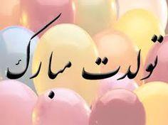 Tavallodet Mobarak