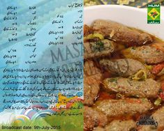 Cooking Recipes In Urdu, Easy Cooking, Beef Recipes, Recipies, Pakistani Chicken Recipes, Indian Food Recipes, Pakistani Recipes, Shireen Anwar Recipes, Ramzan Recipe