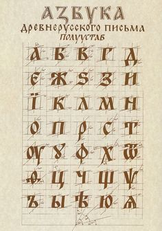 Alphabet Symbols, Calligraphy Alphabet, Caligraphy, English Stories For Kids, Word Drawings, Writing Fonts, Byzantine Icons, Penmanship, Hand Lettering