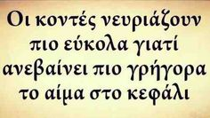 greek quotes on we heart it Greek Memes, Funny Greek Quotes, Sarcastic Quotes, Funny Phrases, Funny Signs, Funny Cartoons, Funny Jokes, Clever Quotes, Sign Quotes