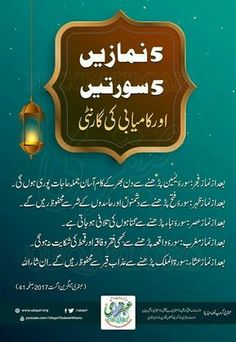 5 surah after 5 salah Duaa Islam, Islam Hadith, Allah Islam, Islam Muslim, Islam Quran, Quran Pak, Alhamdulillah, Quran Quotes Inspirational, Islamic Love Quotes