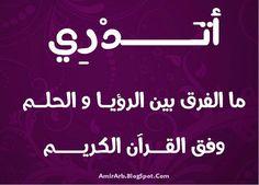 مدونة أمير العرب blog amir arab: أتدري ما الفرق بين الرؤيا و الحلم وفق القرآن الكريم