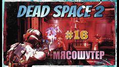 Dead Space 2▶Русская озвучка![#16]МЯСОШУТЕР!