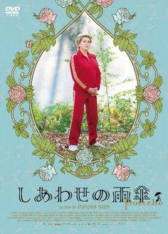 しあわせの雨傘 スペシャル・プライス [DVD]:Amazon.co.jp:DVD
